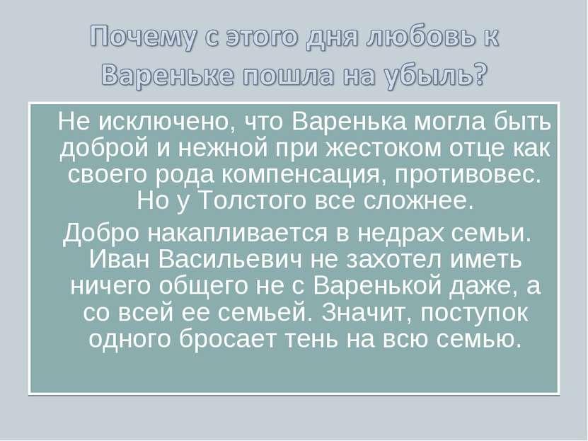 Не исключено, что Варенька могла быть доброй и нежной при жестоком отце как с...