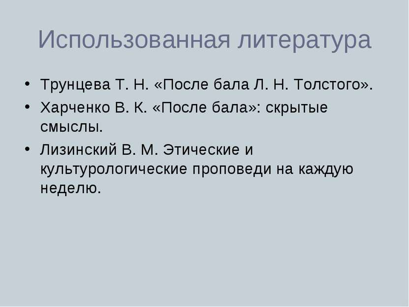 Использованная литература Трунцева Т. Н. «После бала Л. Н. Толстого». Харченк...