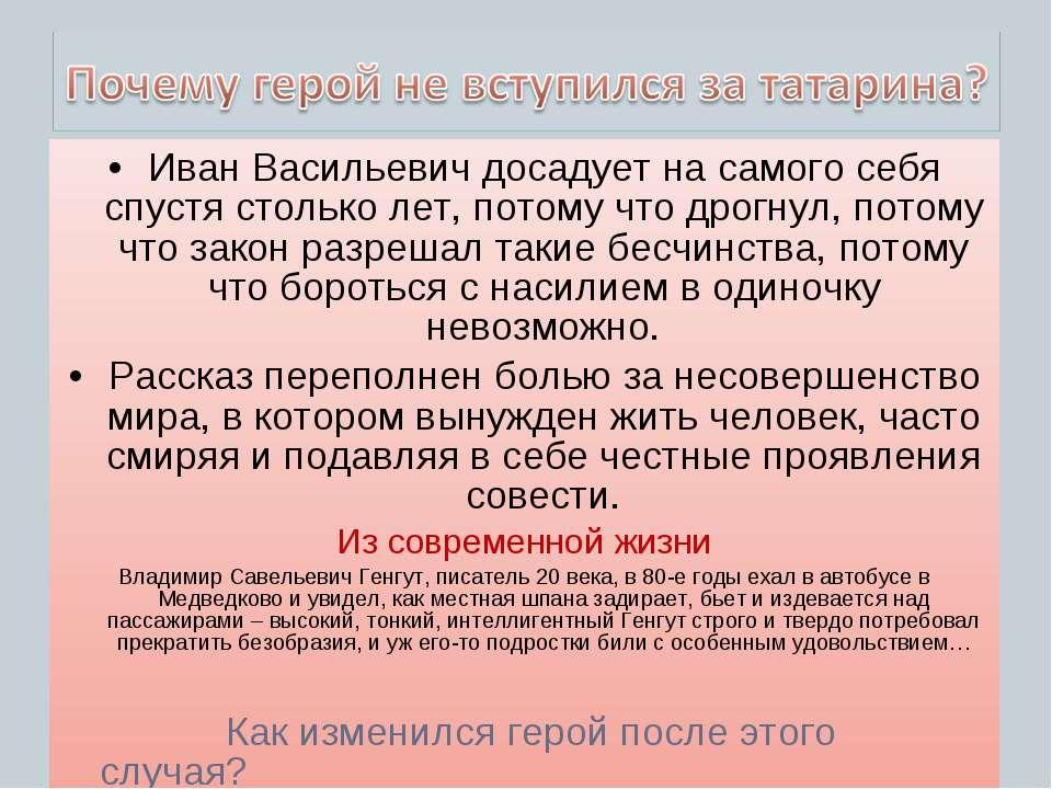 Иван Васильевич досадует на самого себя спустя столько лет, потому что дрогну...
