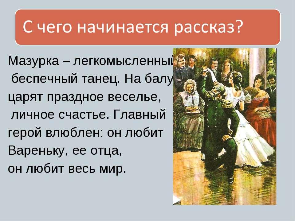 Мазурка – легкомысленный беспечный танец. На балу царят праздное веселье, лич...