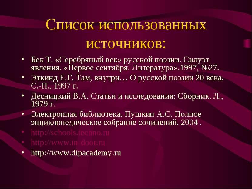 Список использованных источников: Бек Т. «Серебряный век» русской поэзии. Сил...