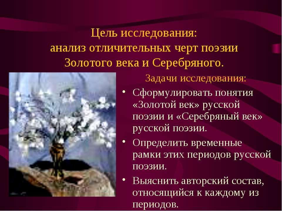 Цель исследования: анализ отличительных черт поэзии Золотого века и Серебряно...