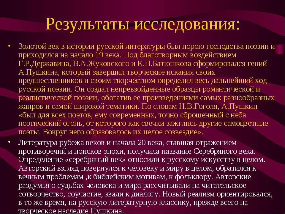 Результаты исследования: Золотой век в истории русской литературы был порою г...