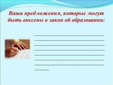 Ваши предложения, которые могут быть внесены в закон об образовании: ________...