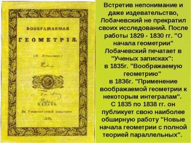 Встретив непонимание и даже издевательство, Лобачевский не прекратил своих ис...