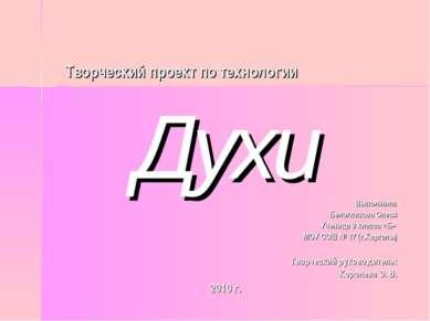 Творческий проект по технологии Духи Выполнила: Белоглазова Олеся Ученица 9 к...