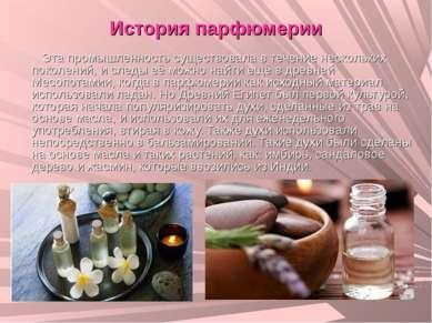 История парфюмерии Эта промышленность существовала в течение нескольких покол...