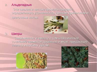 Альдегидные Эти свежие и чистые ароматы придают определенную утонченность пря...