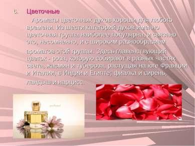 Цветочные Ароматы цветочных духов хороши для любого времени. Из шести категор...