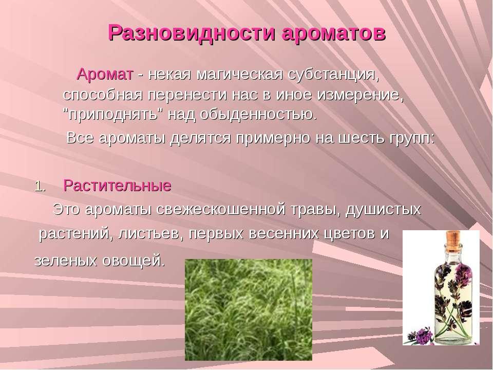 Разновидности ароматов Аромат - некая магическая субстанция, способная перене...