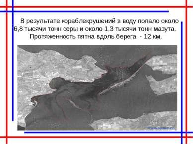 В результате кораблекрушений в воду попало около 6,8 тысячи тонн серы и около...