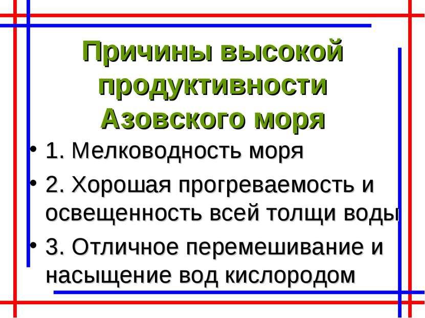 Причины высокой продуктивности Азовского моря 1. Мелководность моря 2. Хороша...