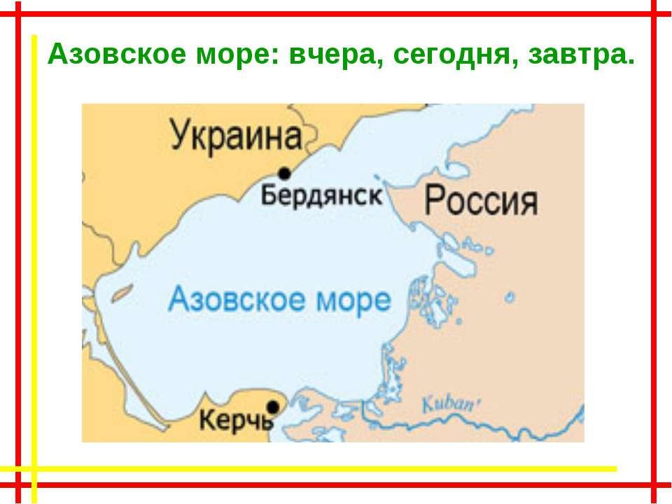Азовское море: вчера, сегодня, завтра.
