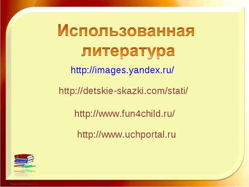 http://images.yandex.ru/ http://detskie-skazki.com/stati/ http://www.fun4chil...