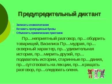 Предупредительный диктант Записать словосочетания Вставить пропущенные буквы ...