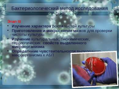 Бактериологический метод исследования Этап III Изучение характера роста чисто...