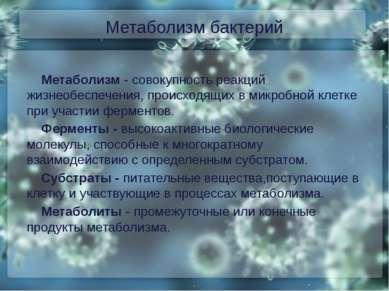 Метаболизм бактерий Метаболизм - совокупность реакций жизнеобеспечения, проис...