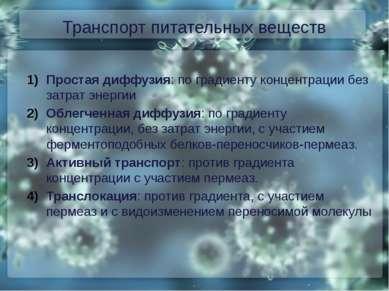 Транспорт питательных веществ Простая диффузия: по градиенту концентрации без...