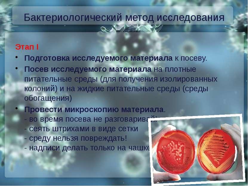 Бактериологический метод исследования Этап I Подготовка исследуемого материал...