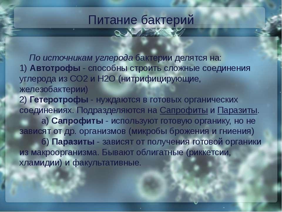 Питание бактерий По источникам углерода бактерии делятся на: 1) Автотрофы - с...