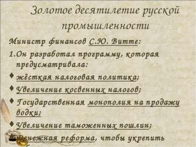 Золотое десятилетие русской промышленности Министр финансов С.Ю. Витте: Он ра...