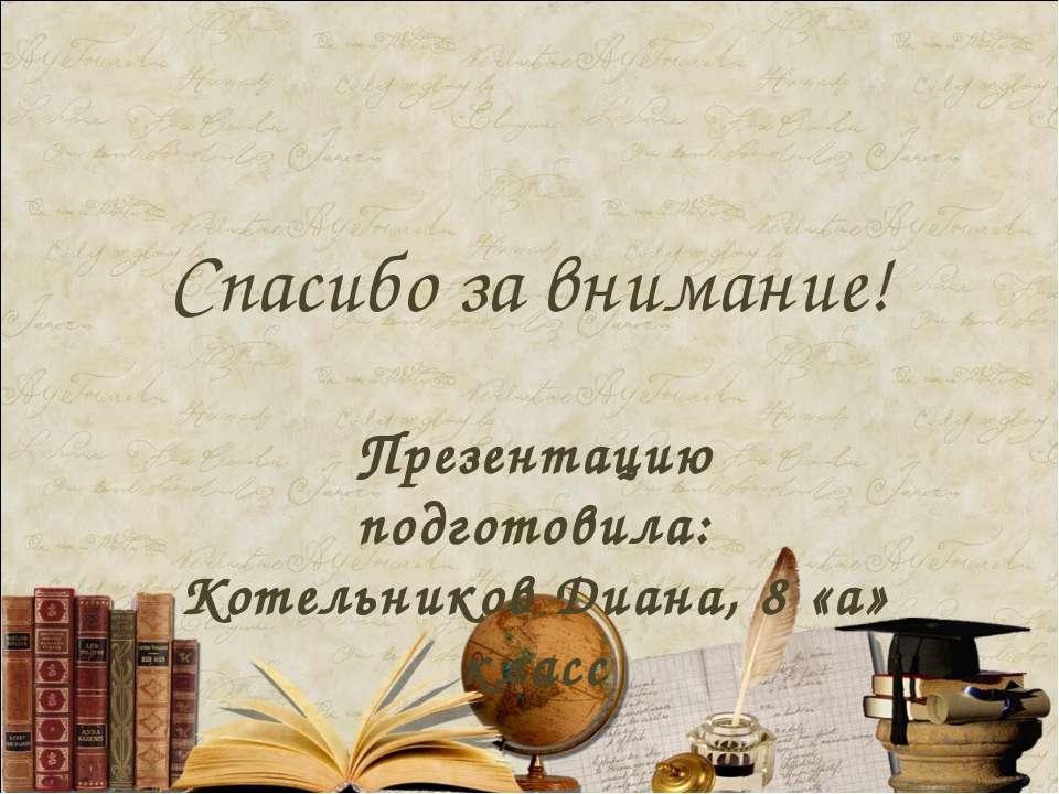 Спасибо за внимание! Презентацию подготовила: Котельников Диана, 8 «а» класс