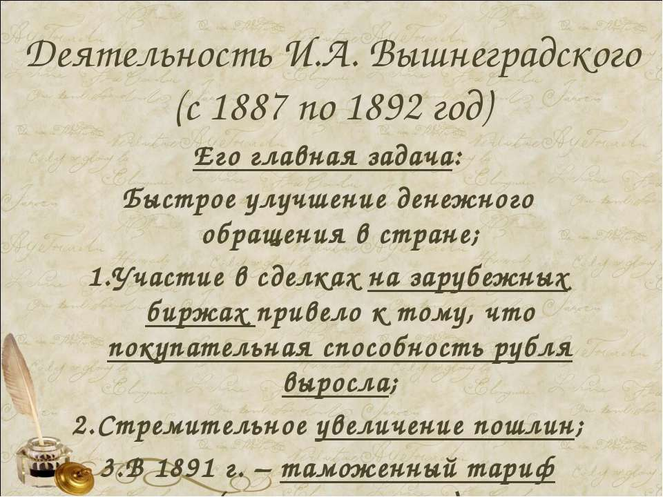 Деятельность И.А. Вышнеградского (с 1887 по 1892 год) Его главная задача: Быс...