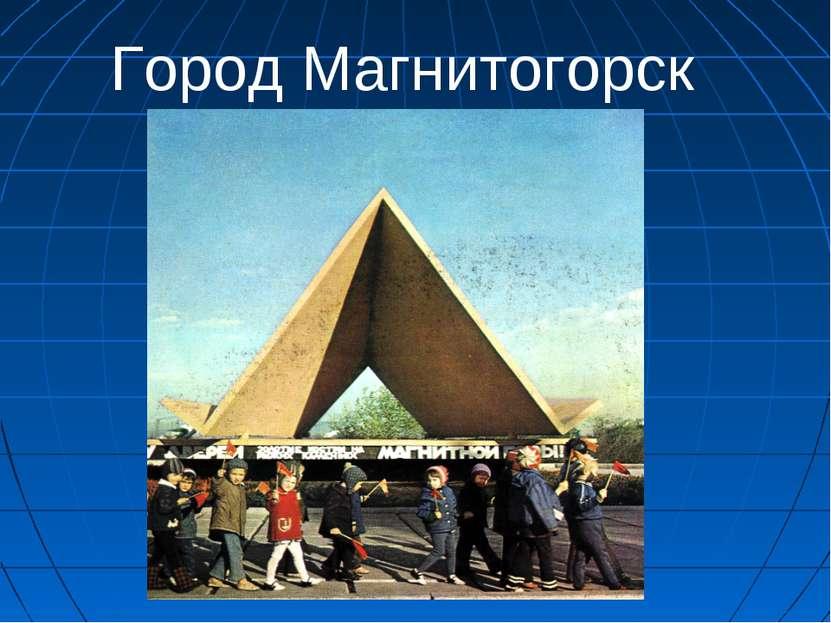 Город Магнитогорск