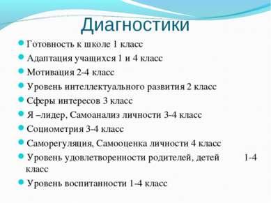Диагностики Готовность к школе 1 класс Адаптация учащихся 1 и 4 класс Мотивац...