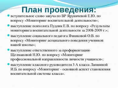 План проведения: вступительное слово завуча по ВР Яруничевой Е.Ю. по вопросу ...