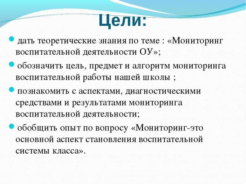 Цели: дать теоретические знания по теме : «Мониторинг воспитательной деятельн...