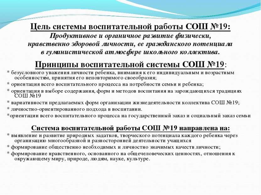 Цель системы воспитательной работы СОШ №19: Продуктивное и органичное развити...