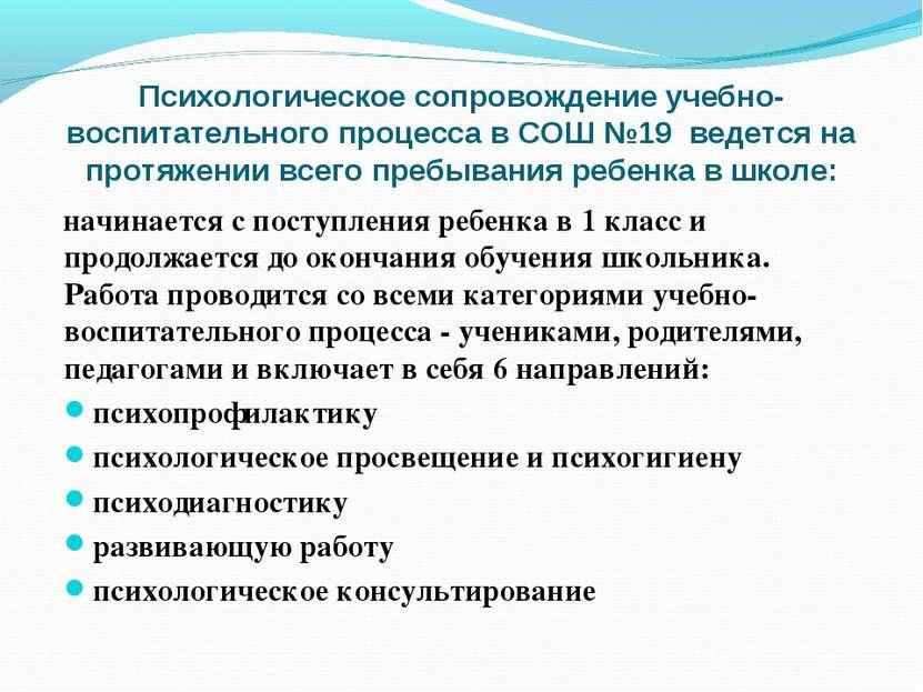 Психологическое сопровождение учебно-воспитательного процесса в СОШ №19 ведет...