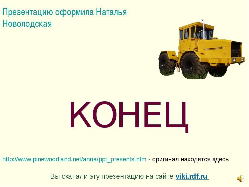 КОНЕЦ Вы скачали эту презентацию на сайте viki.rdf.ru http://www.pinewoodland...