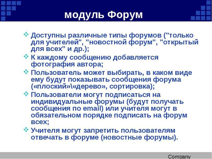 """модуль Форум Доступны различные типы форумов (""""только для учителей"""", """"новостн..."""