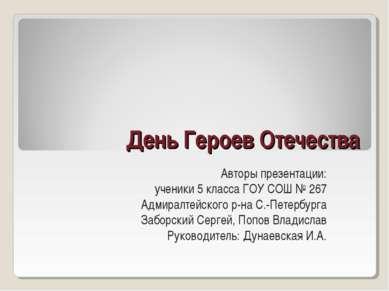 День Героев Отечества Авторы презентации: ученики 5 класса ГОУ СОШ № 267 Адми...
