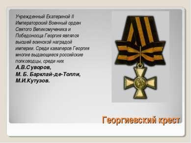 Георгиевский крест Учрежденный Екатериной II Императорский Военный орден Свят...