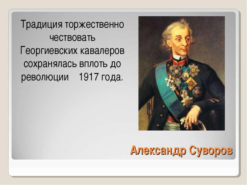 Александр Суворов Традиция торжественно чествовать Георгиевских кавалеров сох...