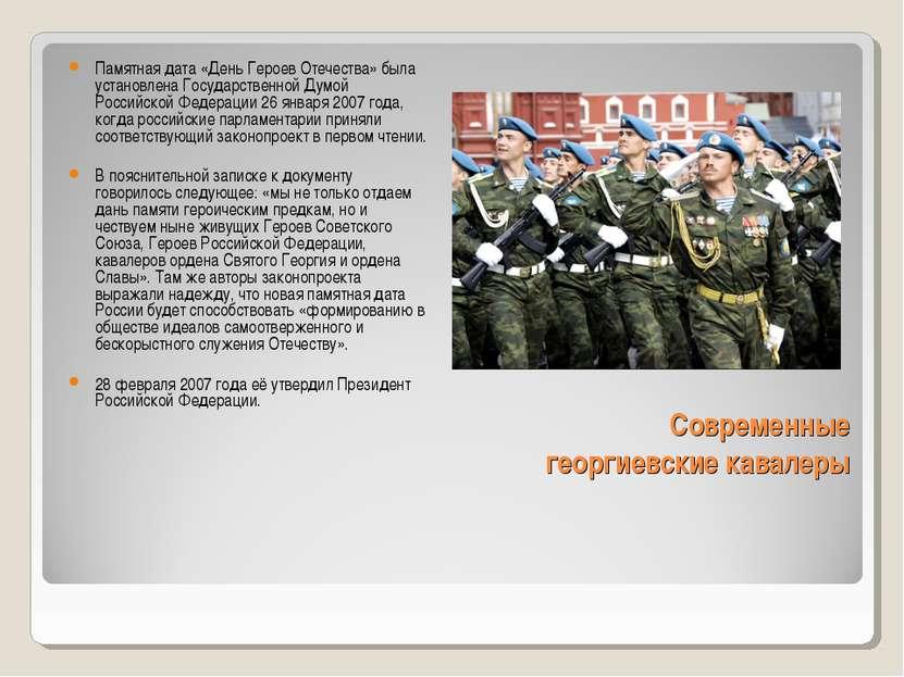 Современные георгиевские кавалеры Памятная дата «День Героев Отечества» была ...