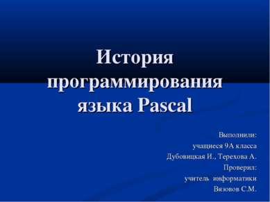 История программирования языка Pascal Выполнили: учащиеся 9А класса Дубовицка...