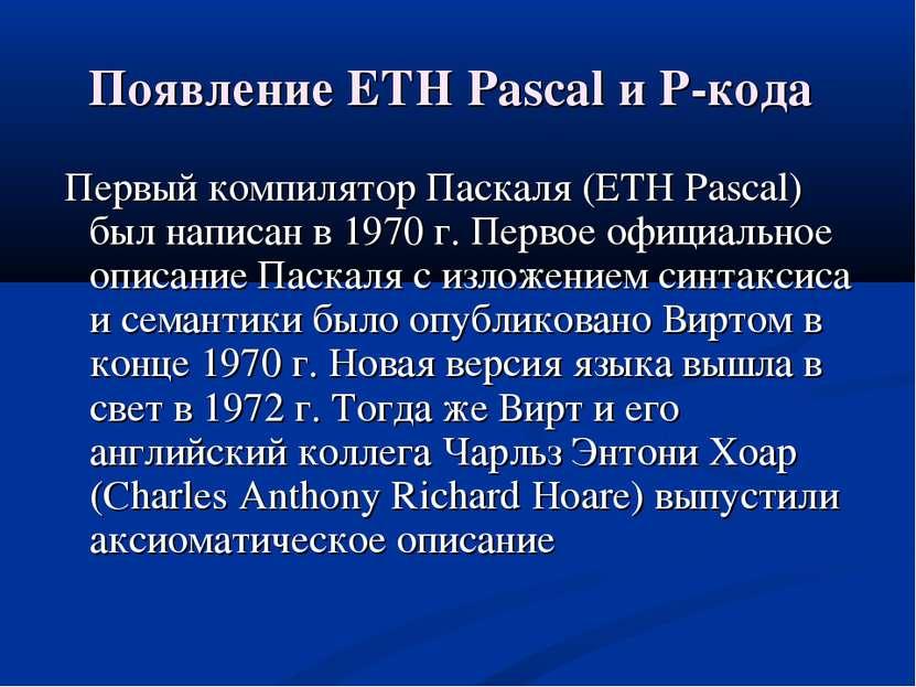 Появление ETH Pascal и P-кода Первый компилятор Паскаля (ETH Pascal) был напи...