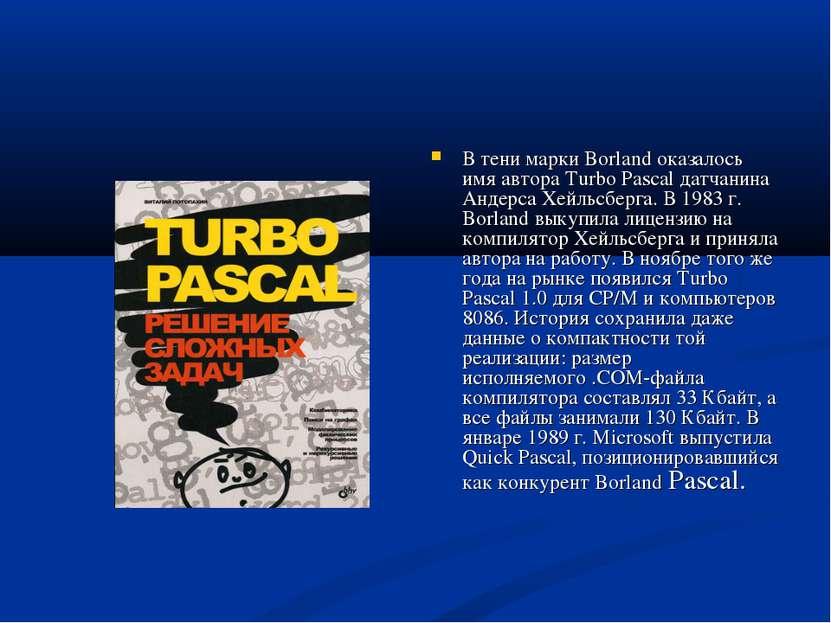 В тени марки Borland оказалось имя автора Turbo Pascal датчанина Андерса Хейл...