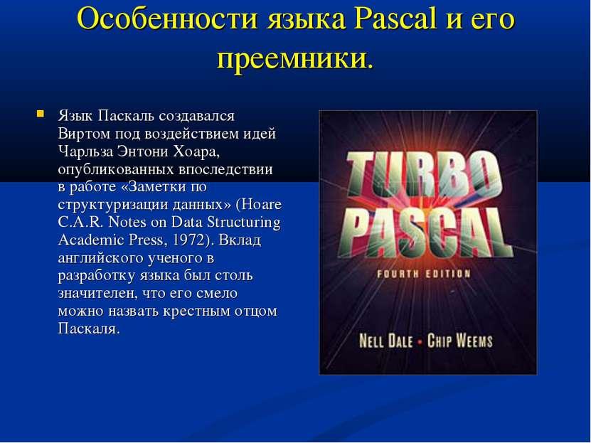 Особенности языка Pascal и его преемники. Язык Паскаль создавался Виртом под ...