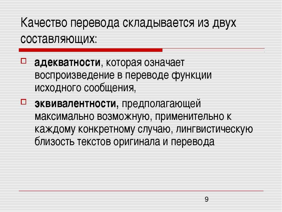 Качество перевода складывается из двух составляющих: адекватности, которая оз...