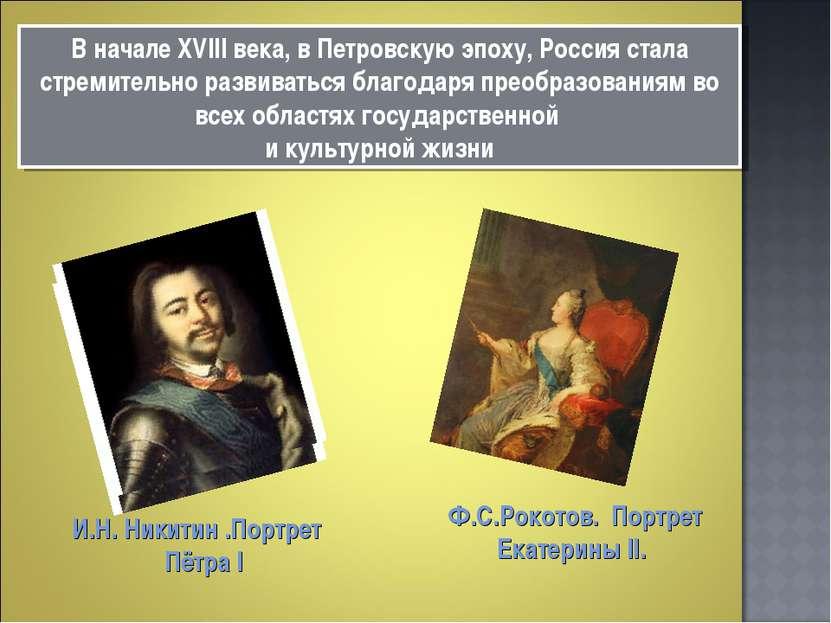 Ф.С.Рокотов. Портрет Екатерины II. И.Н. Никитин .Портрет Пётра I В начале XVI...