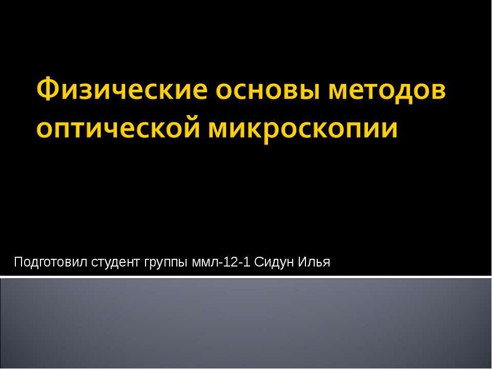 Подготовил студент группы ммл-12-1 Сидун Илья