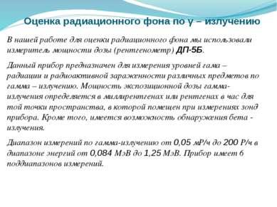 Оценка радиационного фона по γ – излучению В нашей работе для оценки радиацио...