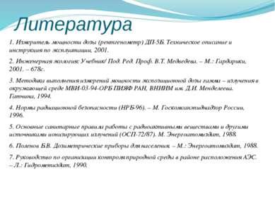 Литература 1. Измеритель мощности дозы (рентгенометр) ДП-5Б. Техническое опис...