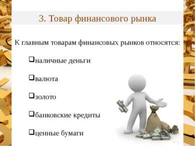 3. Товар финансового рынка К главным товарам финансовых рынков относятся: нал...