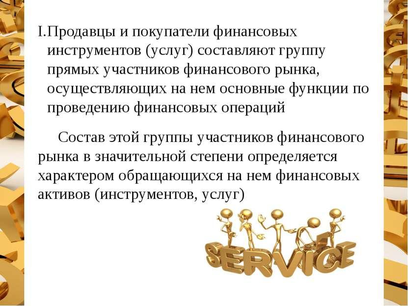 Продавцы и покупатели финансовых инструментов (услуг) составляют группу прямы...